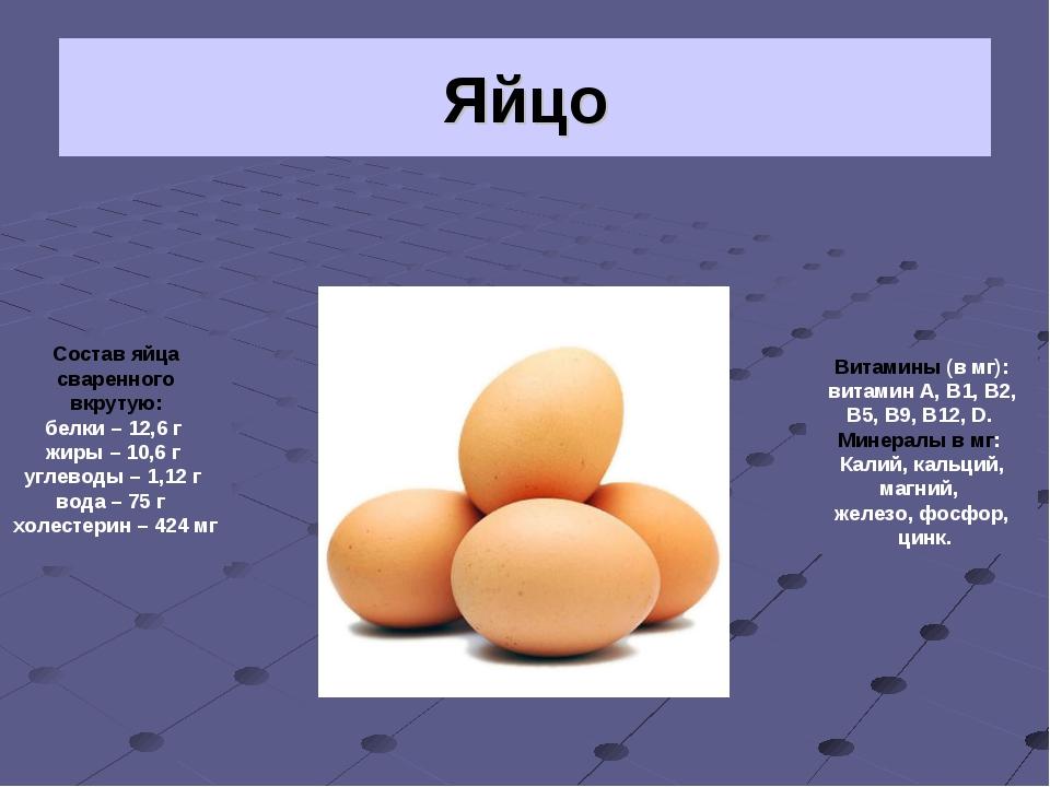 Яйцо Витамины (в мг): витамин А, В1, В2, В5, В9, В12, D. Минералы в мг: Калий...