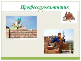 Профессия-каменщик