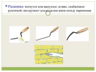 . Расшивка- вогнутое или выпуклое лезвие, снабжённое рукояткой; инструмент дл