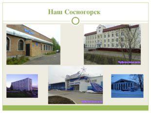 Наш Сосногорск .