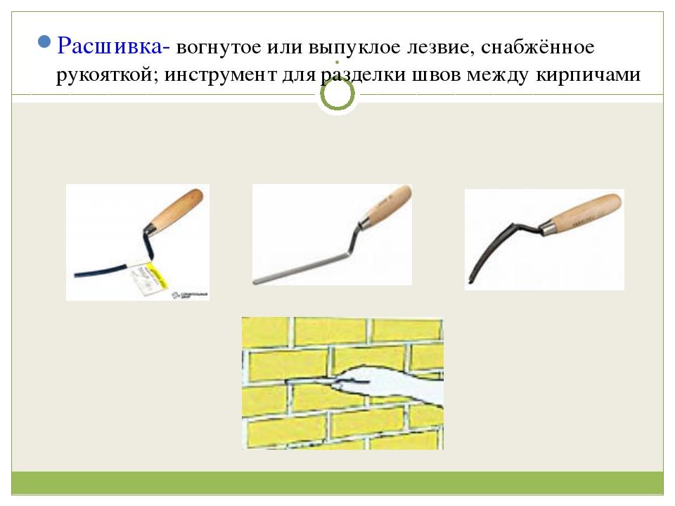 . Расшивка- вогнутое или выпуклое лезвие, снабжённое рукояткой; инструмент дл...
