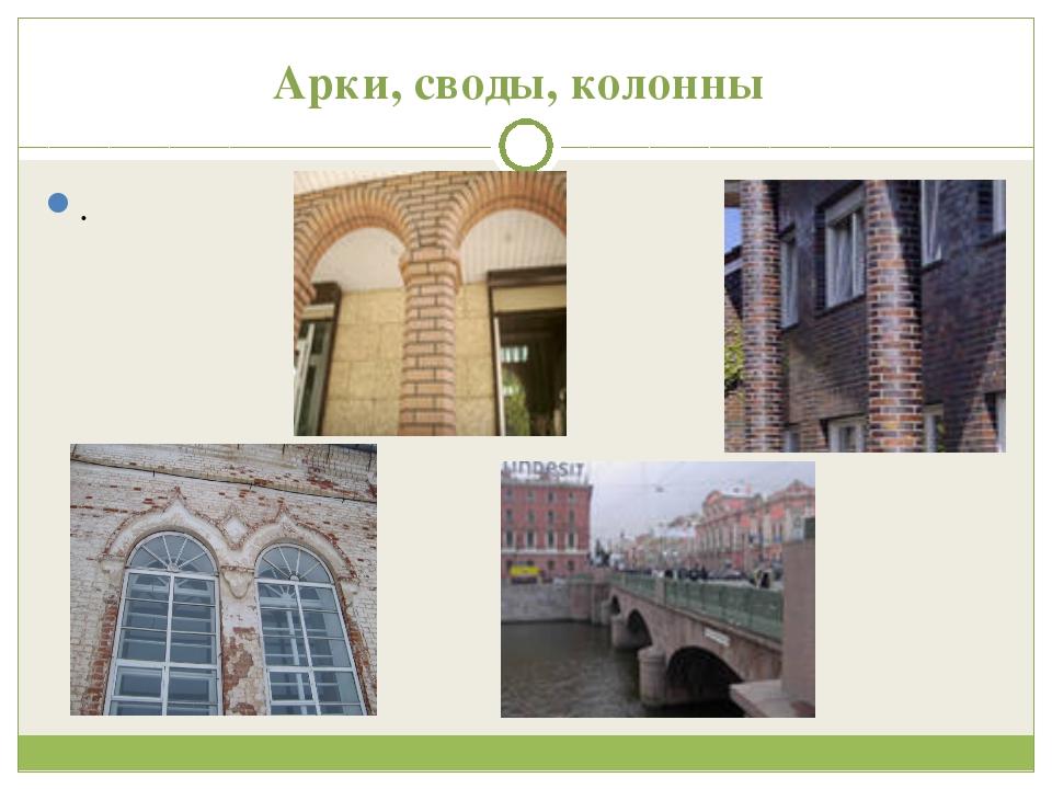 Арки, своды, колонны .