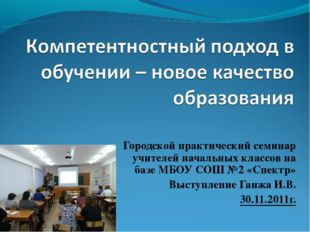 Городской практический семинар учителей начальных классов на базе МБОУ СОШ №2