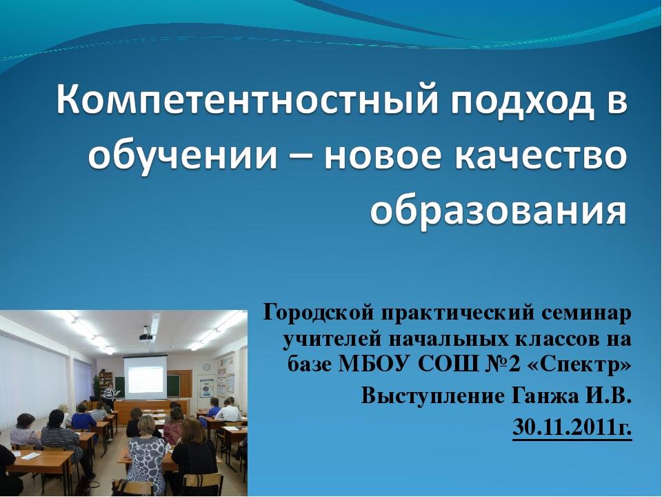 Городской практический семинар учителей начальных классов на базе МБОУ СОШ №2...