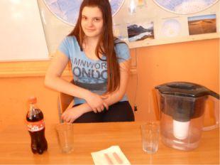 Опыт №1 Мы положили яйцо в банку с «Кока-Колой». Через 3 дня вытащили яйцо, и