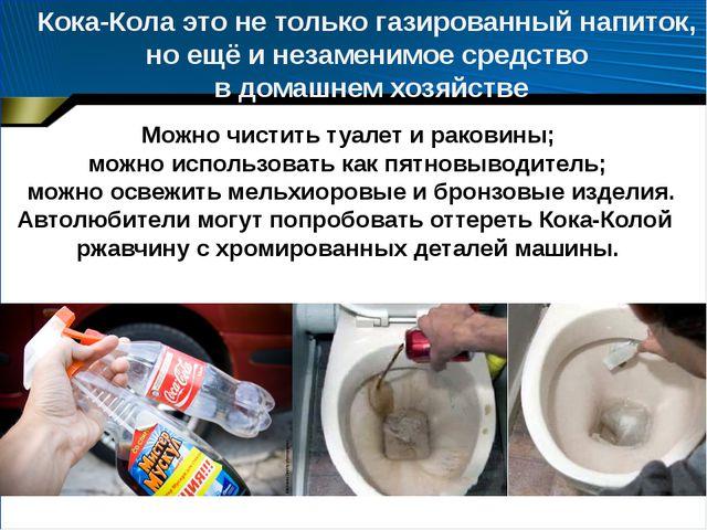 Можно чистить туалет и раковины; можно использовать как пятновыводитель; мож...