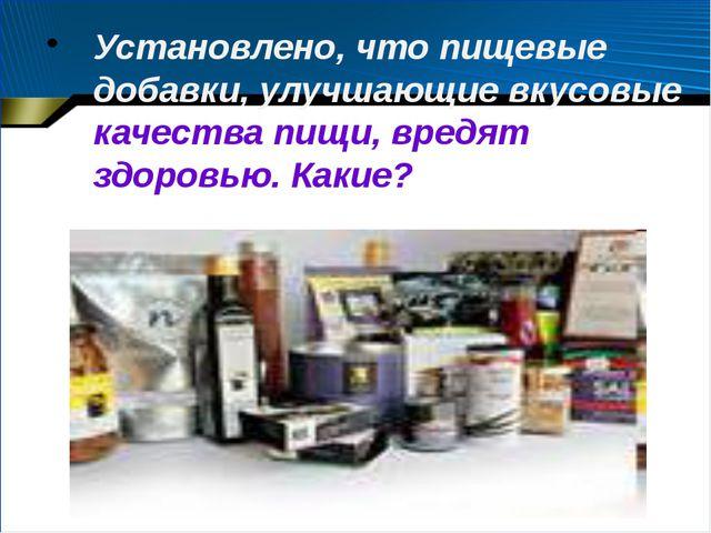 Установлено, что пищевые добавки, улучшающие вкусовые качества пищи, вредят з...
