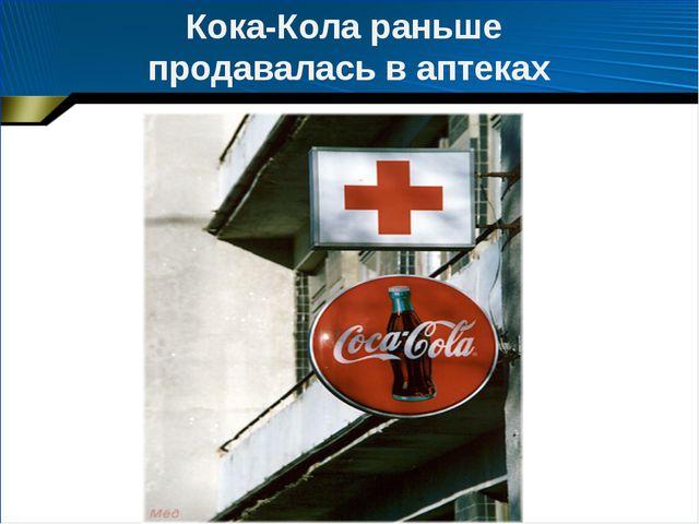 Кока-Кола раньше продавалась в аптеках