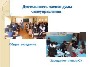 Деятельность членов думы самоуправления Общее заседание Заседание членов СУ