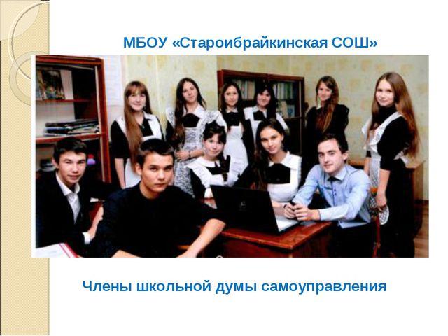 МБОУ «Староибрайкинская СОШ» Члены школьной думы самоуправления