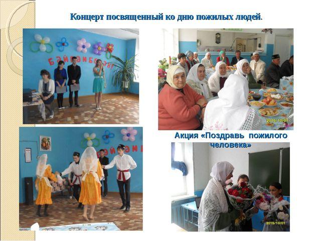 Концерт посвященный ко дню пожилых людей. Акция «Поздравь пожилого человека»