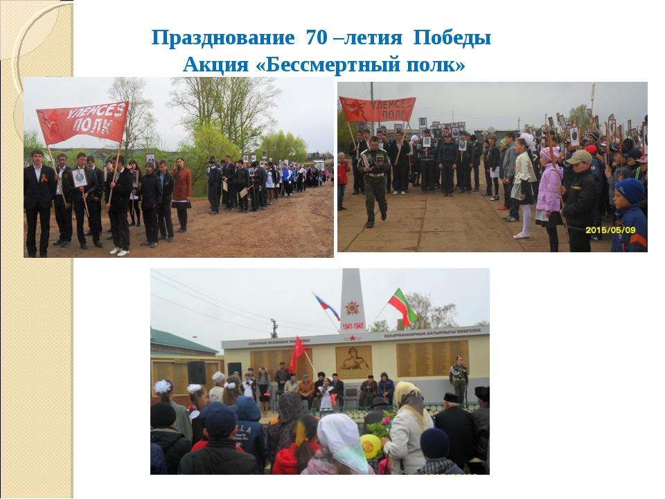 Празднование 70 –летия Победы Акция «Бессмертный полк»