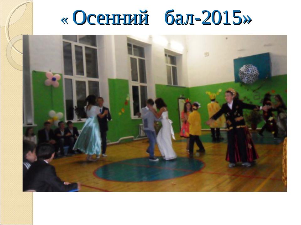 « Осенний бал-2015»