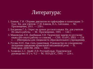 Литература: 1. Блинов, Г.И. Сборник диктантов по орфографии и пунктуации: 5–9