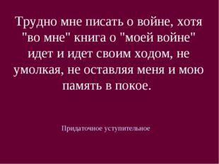 """Трудно мне писать о войне, хотя """"во мне"""" книга о """"моей войне"""" идет и идет сво"""