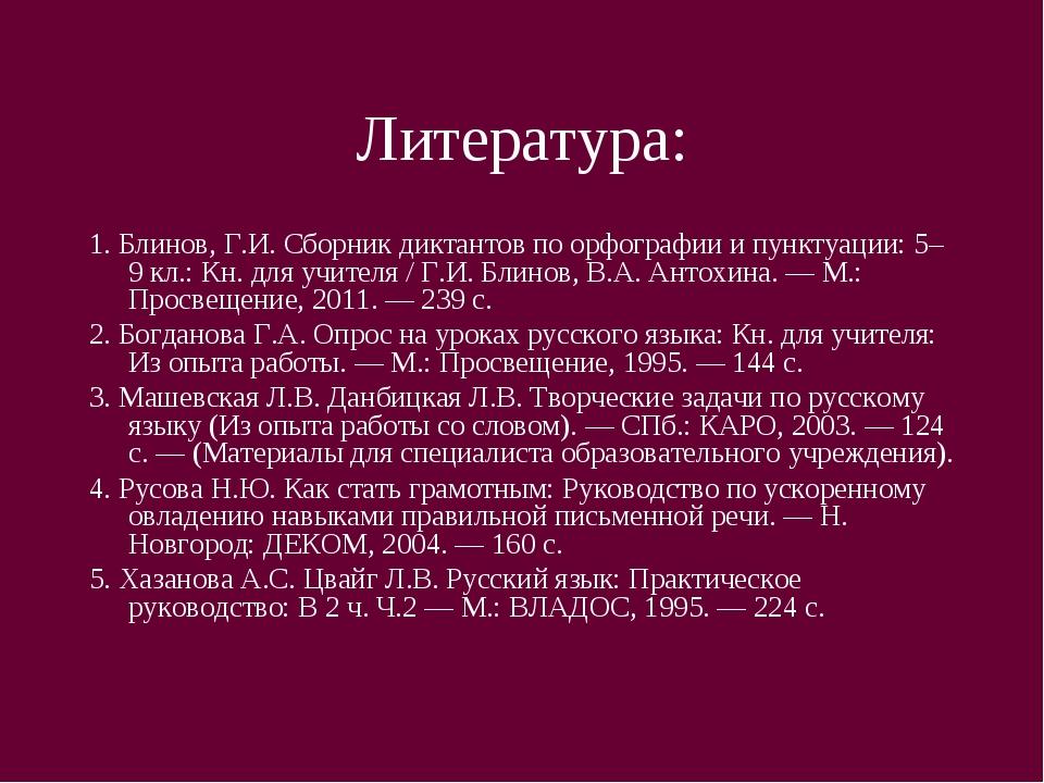 Литература: 1. Блинов, Г.И. Сборник диктантов по орфографии и пунктуации: 5–9...