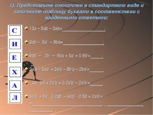 * 1). Представьте многочлен в стандартном виде и заполните таблицу буквами в