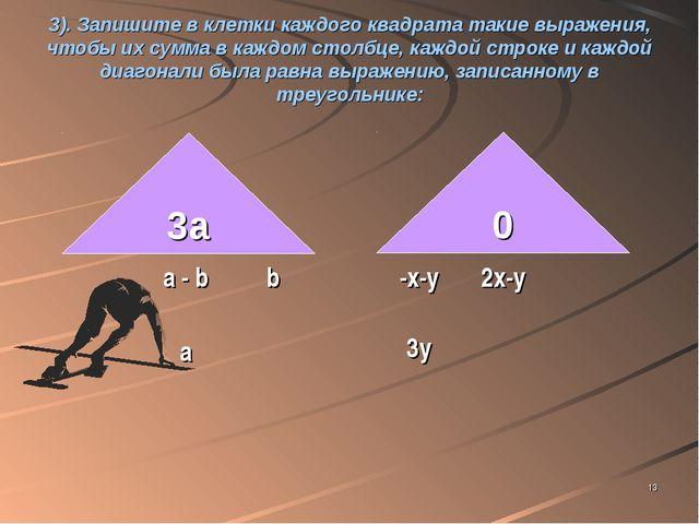 * 3). Запишите в клетки каждого квадрата такие выражения, чтобы их сумма в ка...