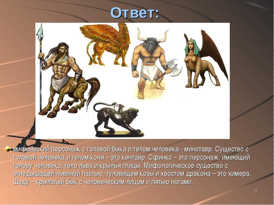 * Ответ: мифический персонаж с головой быка и телом человека - минотавр. Суще...