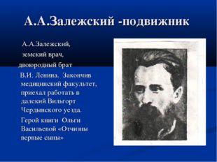 А.А.Залежский -подвижник А.А.Залежский, земский врач, двоюродный брат В.И. Ле