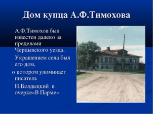 Дом купца А.Ф.Тимохова А.Ф.Тимохов был известен далеко за пределами Чердынск