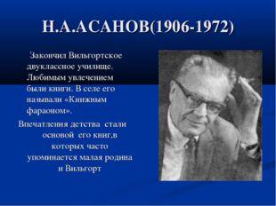 Н.А.АСАНОВ(1906-1972) Закончил Вильгортское двуклассное училище. Любимым увле