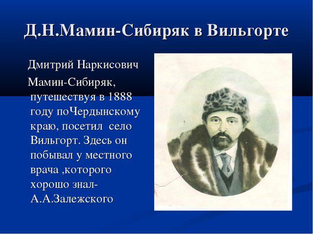 Д.Н.Мамин-Сибиряк в Вильгорте Дмитрий Наркисович Мамин-Сибиряк, путешествуя в...