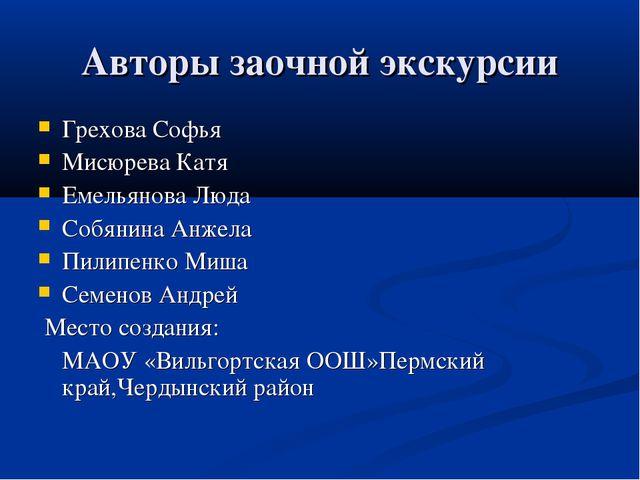 Авторы заочной экскурсии Грехова Софья Мисюрева Катя Емельянова Люда Собянина...
