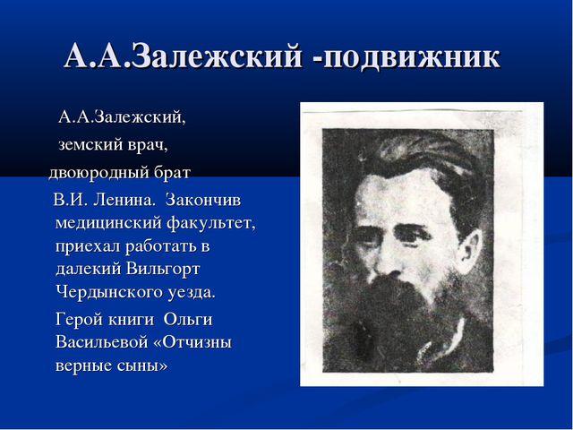 А.А.Залежский -подвижник А.А.Залежский, земский врач, двоюродный брат В.И. Ле...