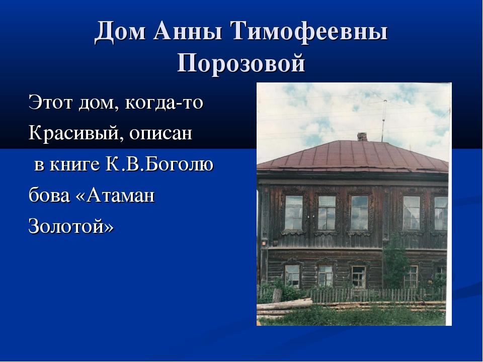 Дом Анны Тимофеевны Порозовой Этот дом, когда-то Красивый, описан в книге К.В...