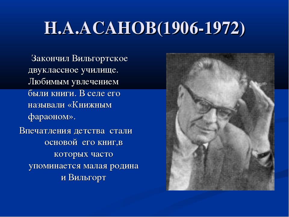 Н.А.АСАНОВ(1906-1972) Закончил Вильгортское двуклассное училище. Любимым увле...