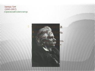 Эдвард Григ (1843-1907) норвежский композитор