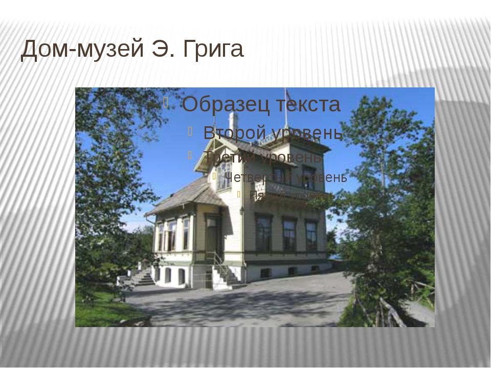 Дом-музей Э. Грига