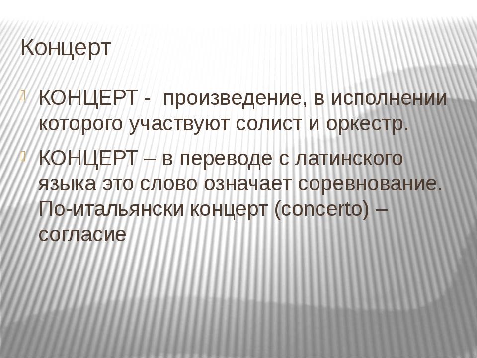 Концерт КОНЦЕРТ - произведение, в исполнении которого участвуют солист и орке...