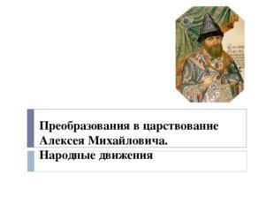 Преобразования в царствование Алексея Михайловича. Народные движения