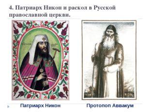 4. Патриарх Никон и раскол в Русской православной церкви. Патриарх Никон Прот