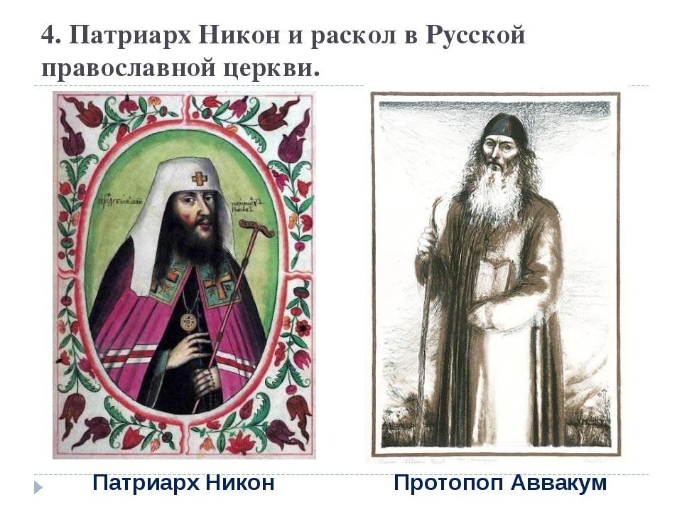 4. Патриарх Никон и раскол в Русской православной церкви. Патриарх Никон Прот...