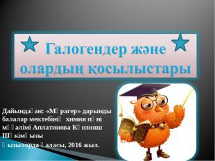 Дайындаған: «Мұрагер» дарынды балалар мектебінің химия пәні мұғалімі Аплатино