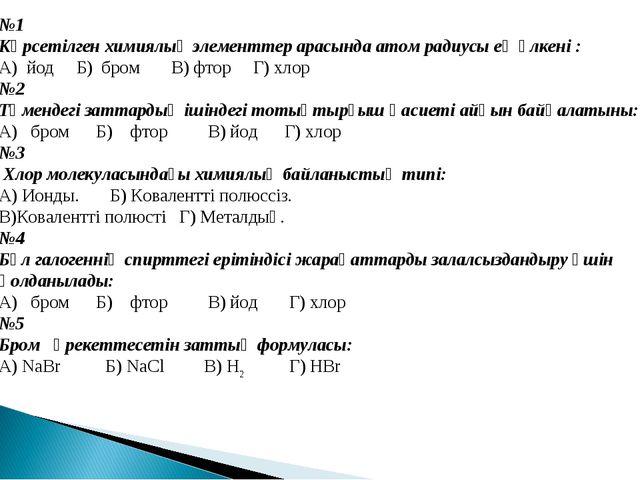 №1 Көрсетілген химиялық элементтер арасында атом радиусы ең үлкені : А) йод Б...