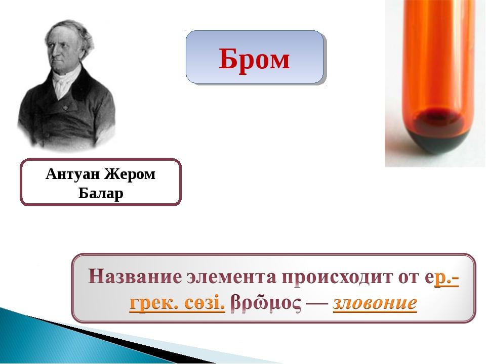 Бром Антуан Жером Балар