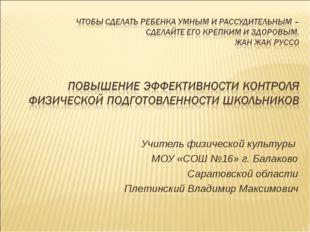 Учитель физической культуры МОУ «СОШ №16» г. Балаково Саратовской области Пле