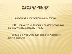 Р – результат в соответствующих тестах; НВП – норматив из таблицы, соответст