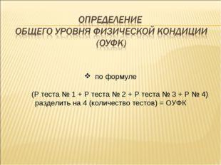 по формуле (Р теста № 1 + Р теста № 2 + Р теста № 3 + Р № 4) разделить на 4