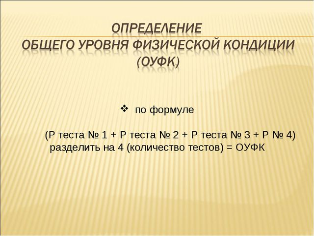 по формуле (Р теста № 1 + Р теста № 2 + Р теста № 3 + Р № 4) разделить на 4...
