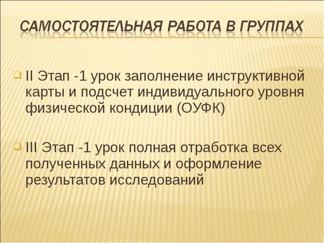 II Этап -1 урок заполнение инструктивной карты и подсчет индивидуального уров...