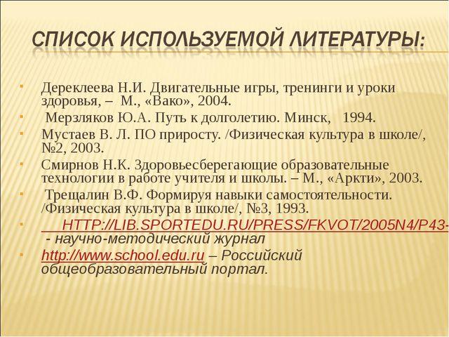 Дереклеева Н.И. Двигательные игры, тренинги и уроки здоровья, – М., «Вако», 2...