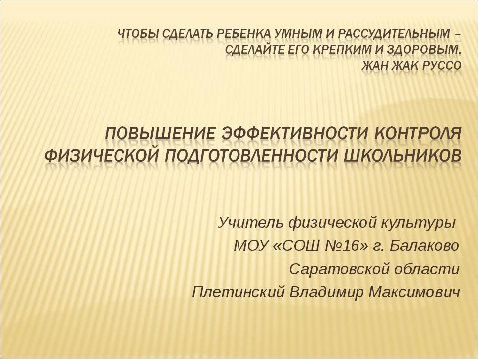 Учитель физической культуры МОУ «СОШ №16» г. Балаково Саратовской области Пле...
