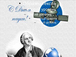8 февраля ДЕНЬ РОССИЙКОЙ НАУКИ