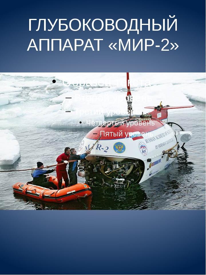 ГЛУБОКОВОДНЫЙ АППАРАТ «МИР-2»