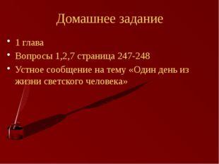 Домашнее задание 1 глава Вопросы 1,2,7 страница 247-248 Устное сообщение на т